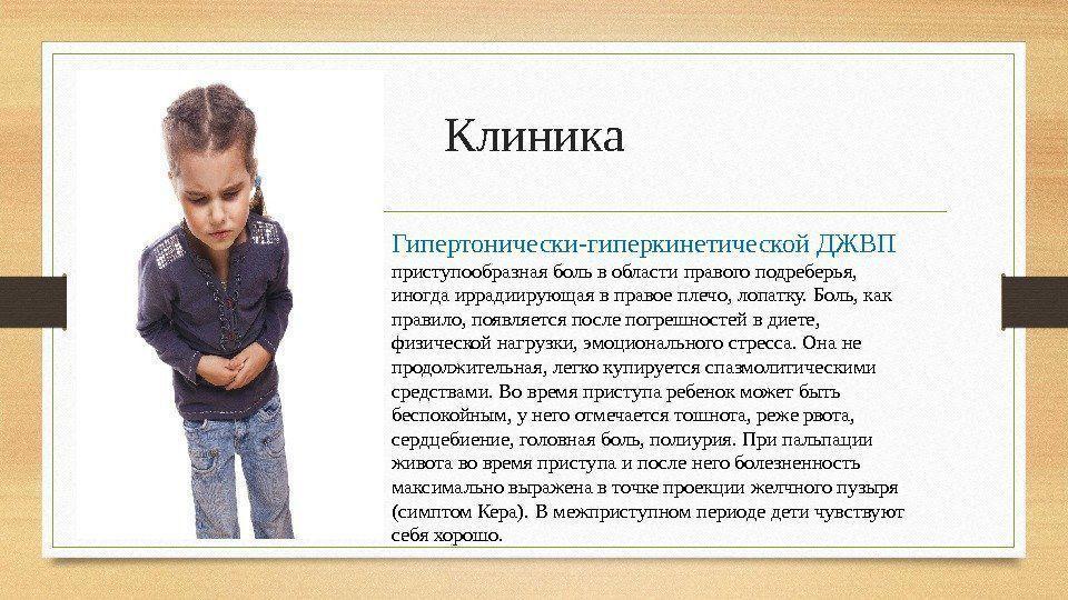Клиника Гипертонически-гиперкинетической ДЖВП у детей