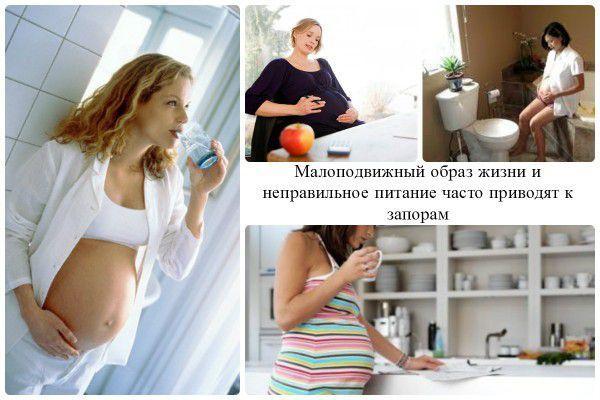 Причины запоров у беременных женщин