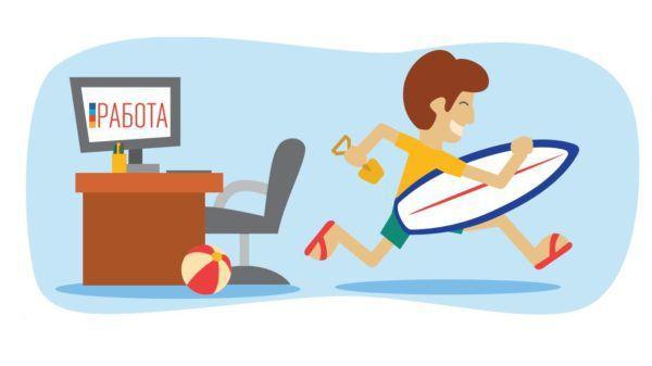 Важно иногда отдыхать от работы и домашних дел