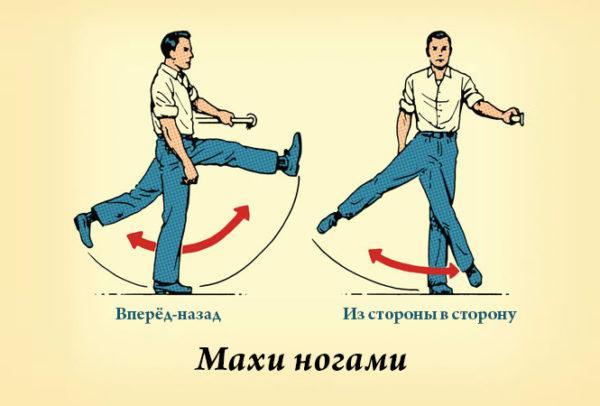Махи ногами