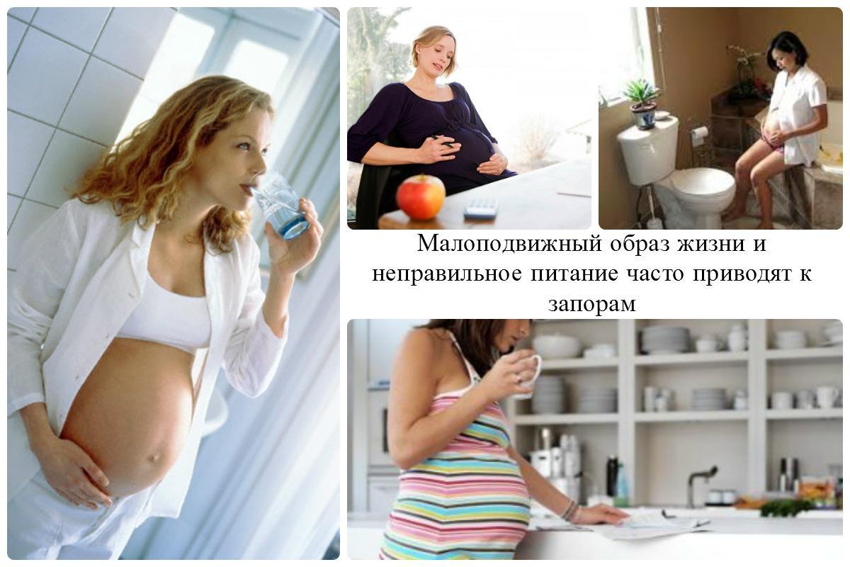 Как беременной избавиться от запора в домашних условиях