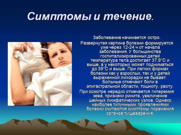 Симптомы и течение