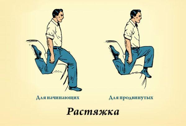 Встань коленом на диван или кресло, выпрямись и осторожно подайся корпусом вперед. Зафиксируй это положение на 3-4 минуты, потом поменяй ноги