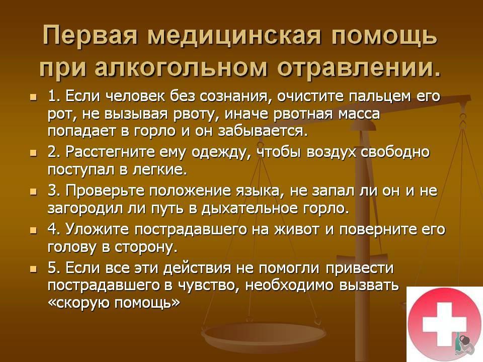 Алкогольном отравлении помощь в домашних условиях 147