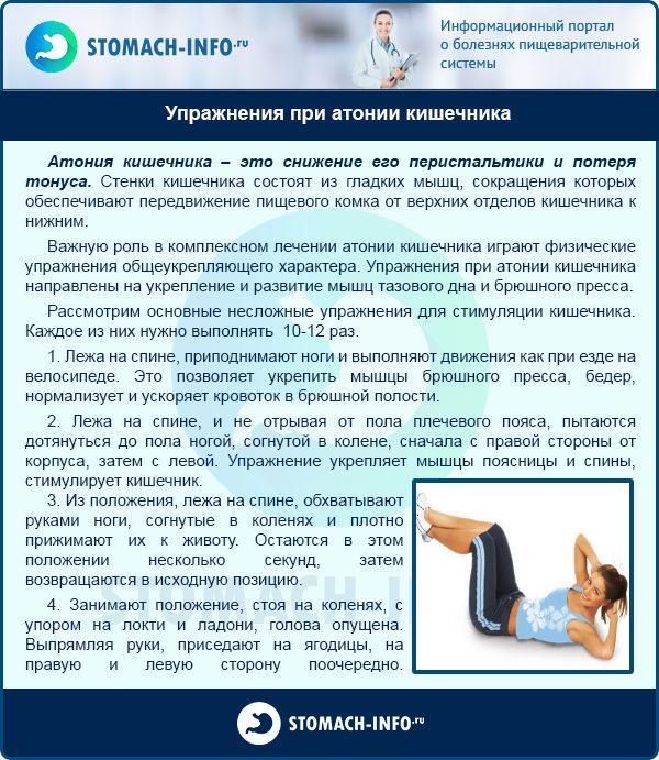 Массаж кишечника при запорах беременным 43
