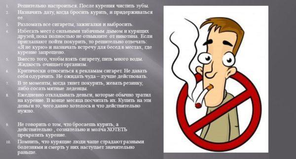 10 правил, помогающих бросить курить