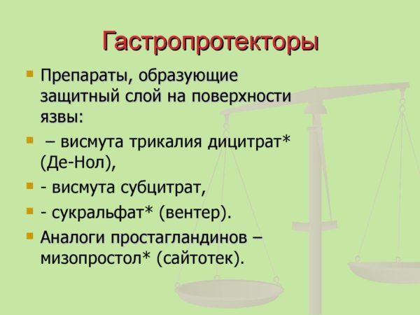 Гастропротекторы