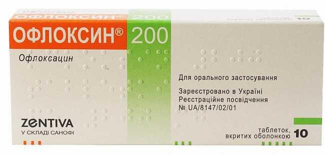 Офлоксин