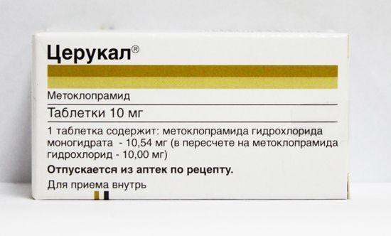 Препарат Церукал в форме таблеток