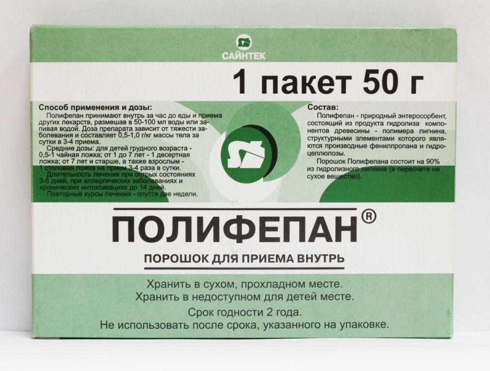 Препарат Полифепан в форме порошка
