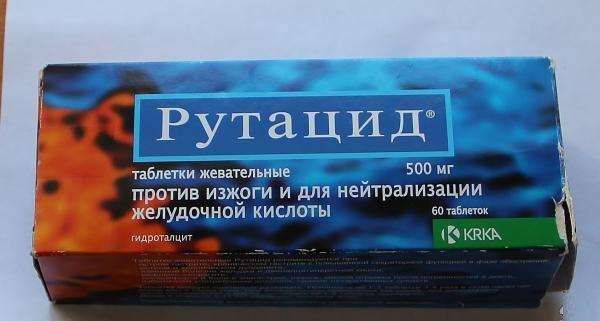 Препарат Рутацид обладает хорошей эффективностью в борьбе с признаками изжоги