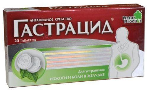Препарат для устранения изжоги Гастрацид