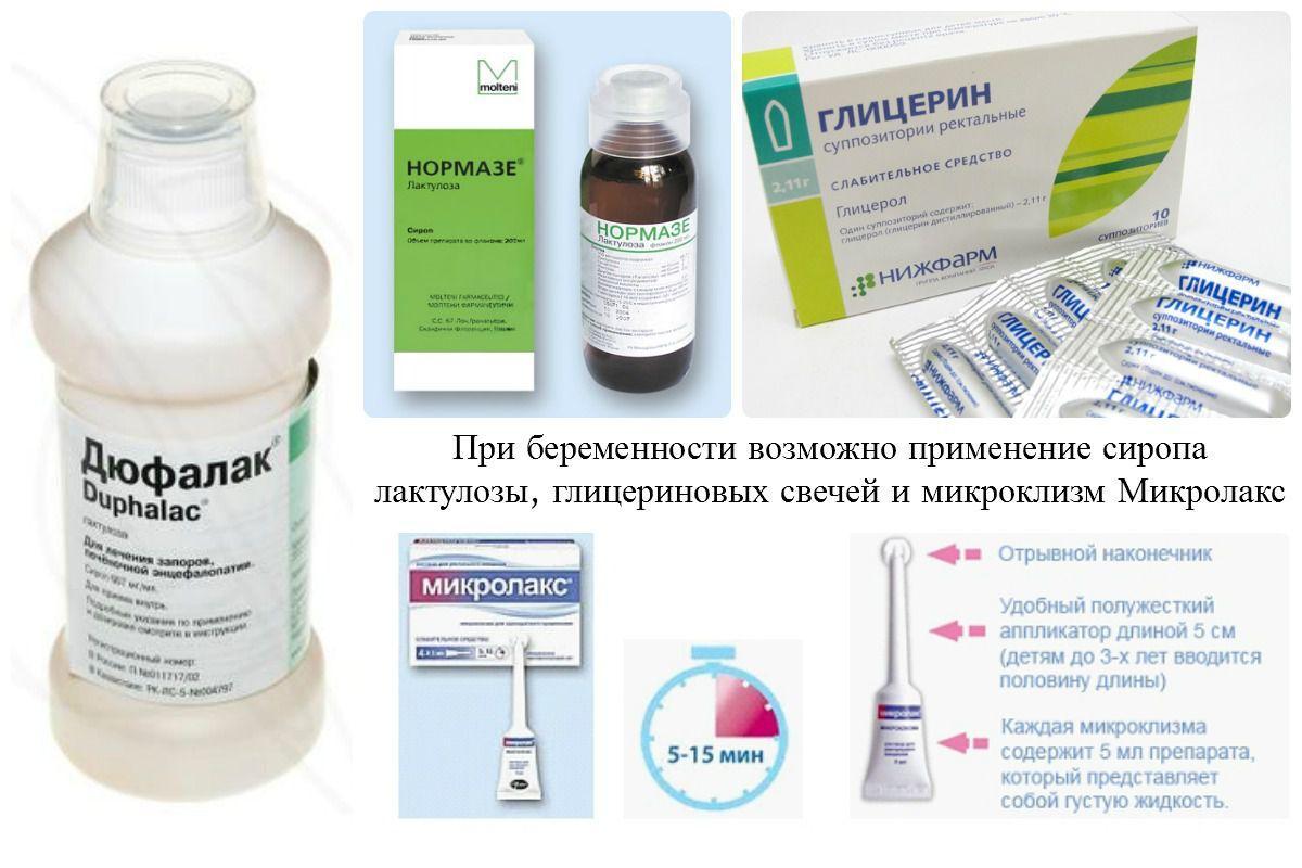 Препараты для лечения запоров при беременности
