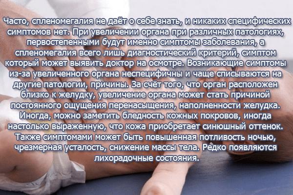 Симптомы спленомегалии у детей