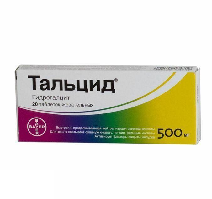 Тальцид оказывает быстрое вяжущее воздействие, подавляя выработку кислоты и уменьшая ее количество