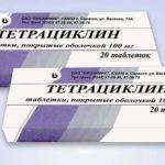 Тетрациклин 500 мг