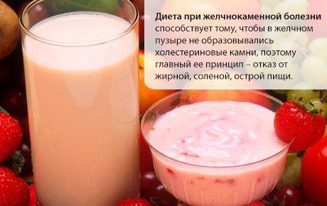 Зачем придерживаться диеты при желчнокаменной болезни