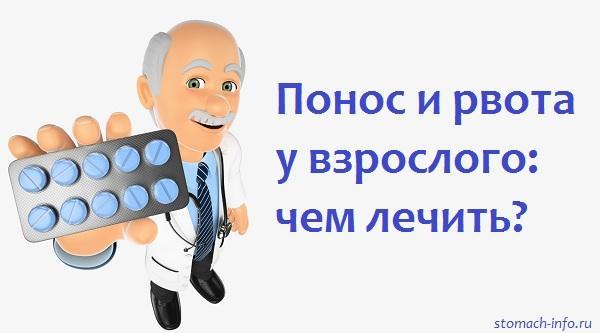Понос и рвота у взрослого: чем лечить, подробная информация
