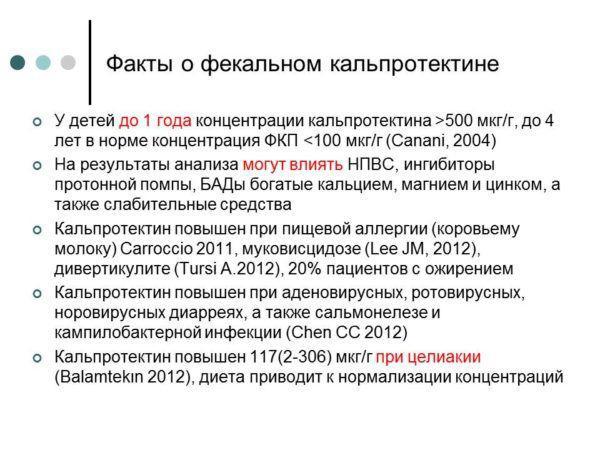 Факты о фекальном кальпротектине