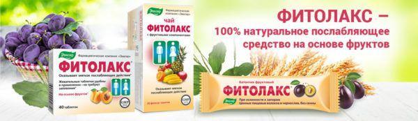 Натуральное послабляющее средство на основе фруктов