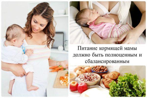 Питание кормящей мамы должно быть полноценным и сбалансированным