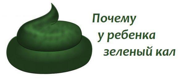 Почему у ребенка зеленый кал