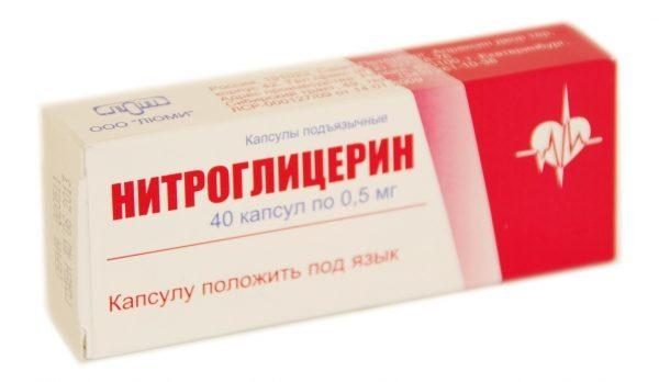 Подъязычные капсулы Нитроглицерин