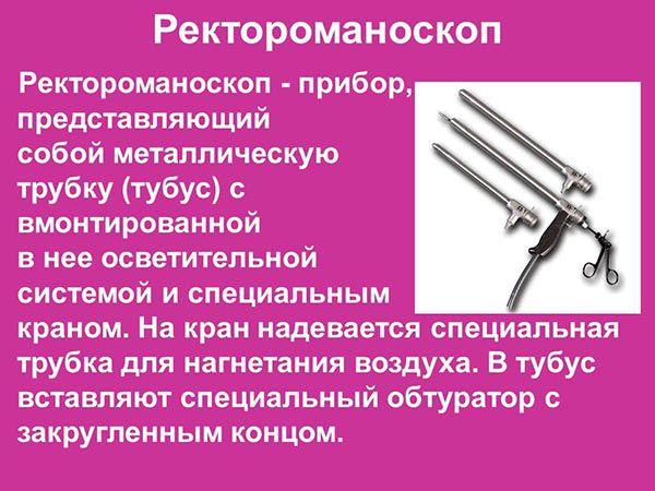 Ректороманоскоп