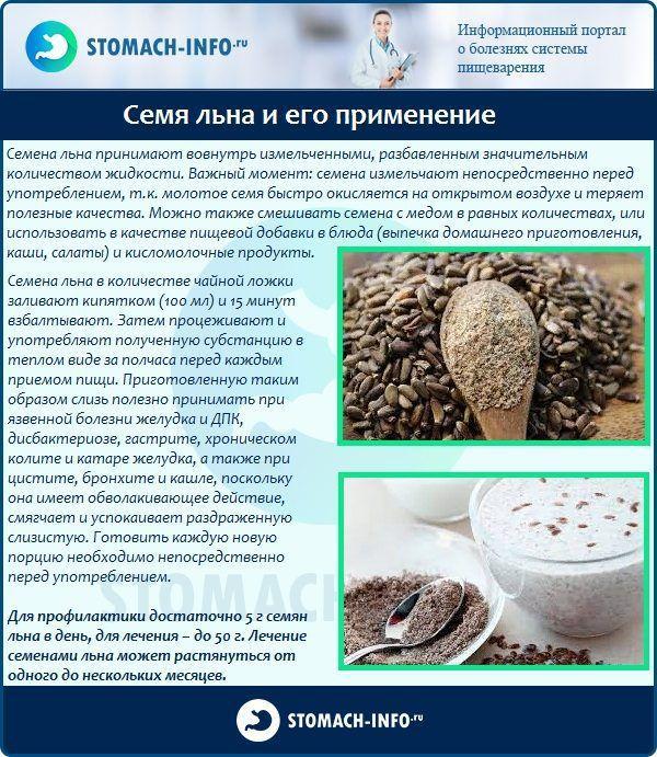 Лечебные свойства семян льна при похудении