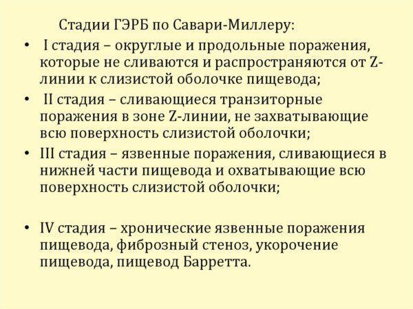 Стадии ГЭРБ по Савари-Миллеру
