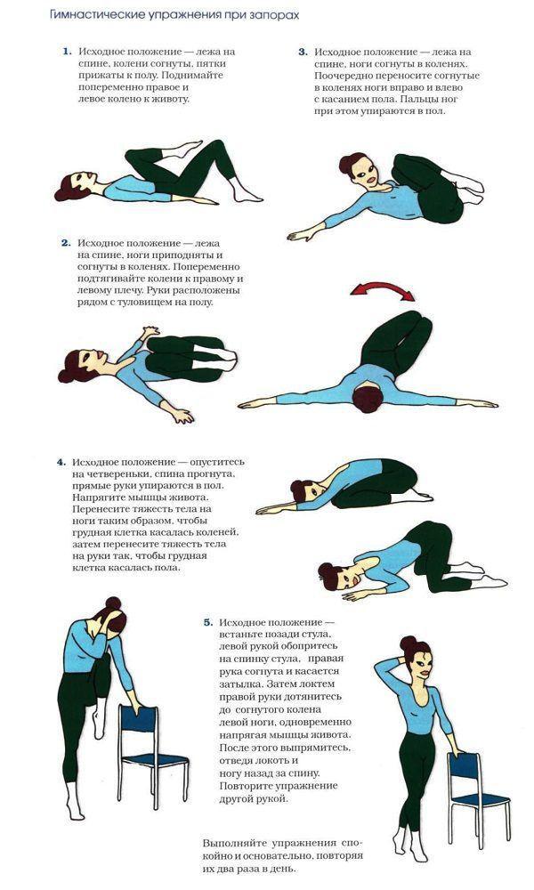 Упражнения и массаж при запоре