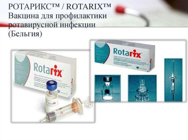 Вакцина для профилактики ротавирусной инфекции