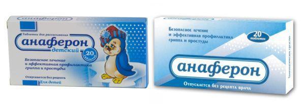 """""""Анаферон"""" детский и взрослый"""