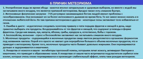6 причин метеоризма