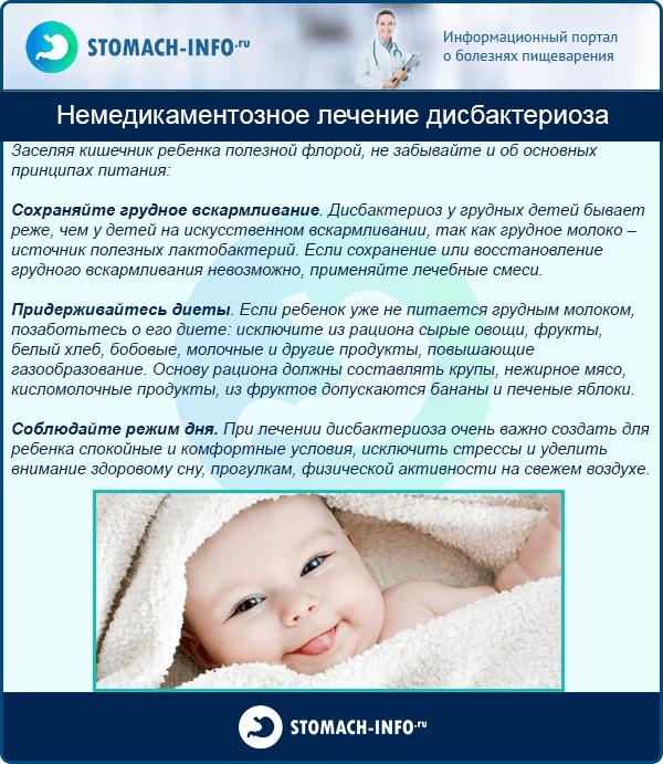 Диета При Дисбактериозе У Ребенка До Года. Диета при дисбактериозе у ребенка