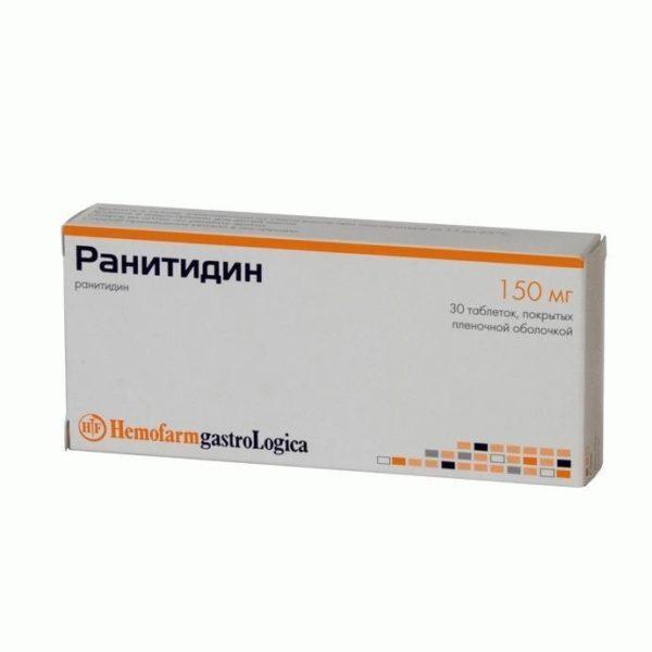 Препарат Ранитидин нормализует кислотность в желудке и подавляет отрицательное воздействие соляной кислоты