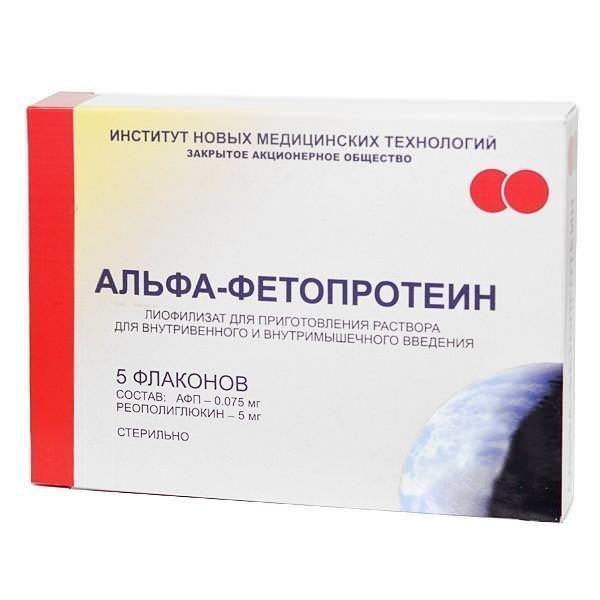 Препарат альфа-фетопротеина