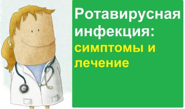 Признаки ротавирусной инфекции у взрослых
