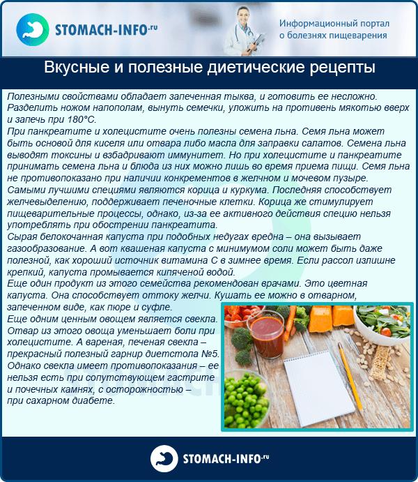 Какую Капусту Можно При Диете 5. Диета стол №5: таблица запрещенных продуктов, 25 самых вкусных рецептов блюд