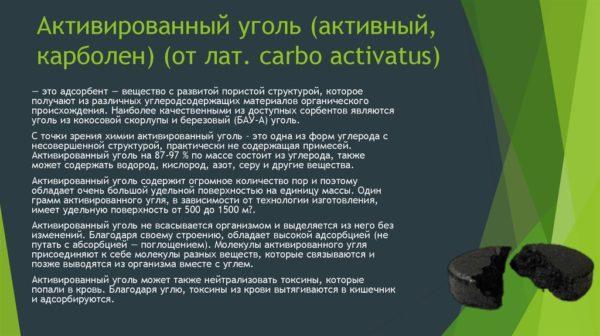 Подробная информация про активированный уголь