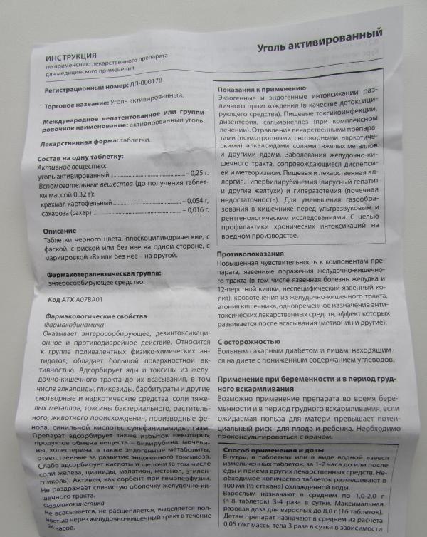 Инструкция к активированному углю