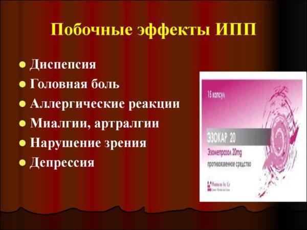 Побочные эффекты ИПП