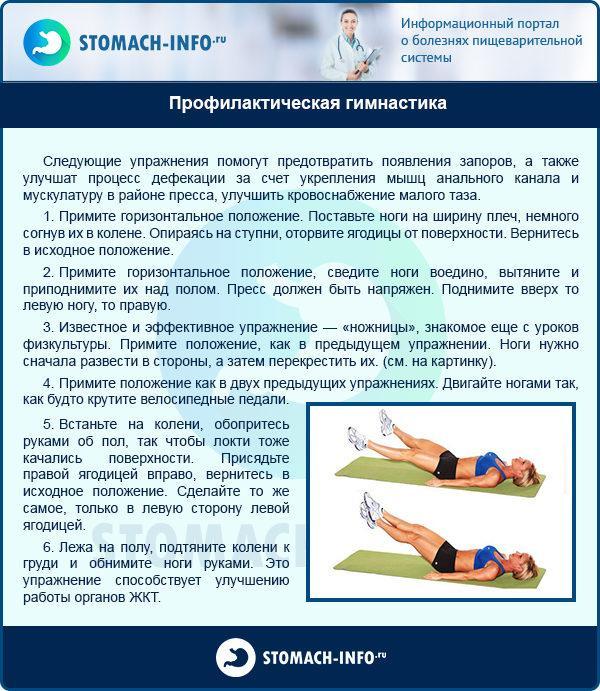 Профилактическая гимнастика