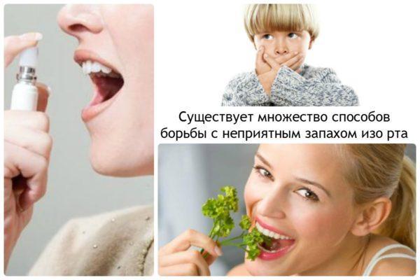 Существует множество способов борьбы с неприятным запахом изо рта