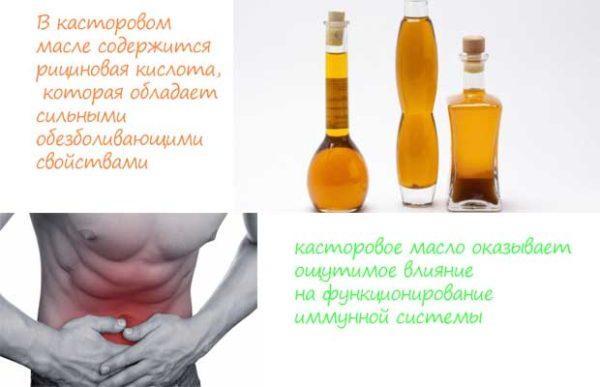 Действие касторового масла