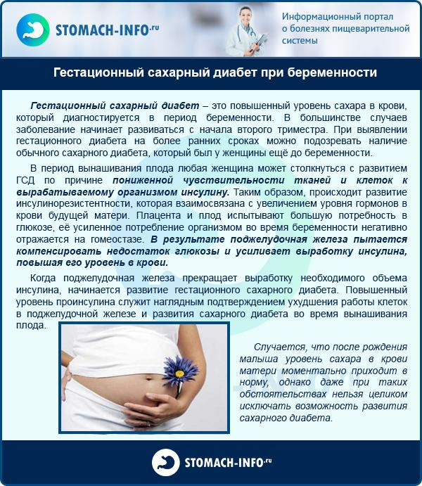 Гестационный сахарный диабет при беременности что это