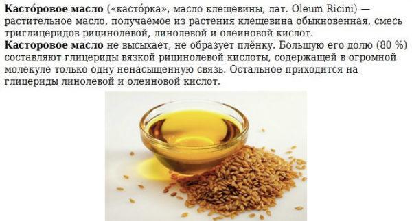 Особенности касторового масла
