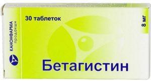 «Бетагистин», таблетки с гистаминергическим действием
