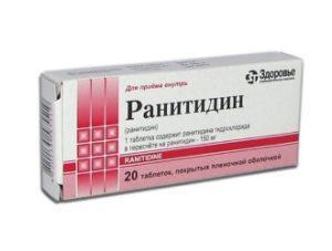 «Ранитидин»