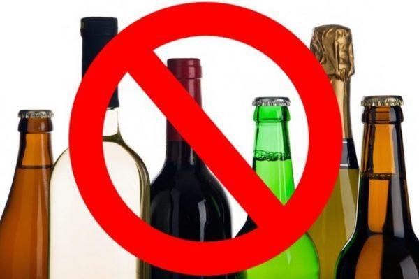 Любой алкоголь под запретом
